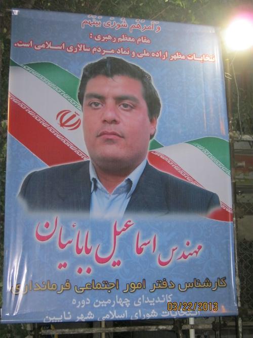 پوستر انتخاباتی مهندس اسماعیل بابائیان
